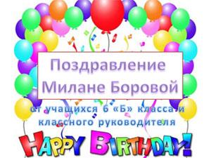 Поздравления днем рождения милане на 1 год