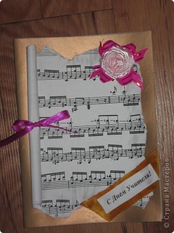 Открытки с днем учителя учителю по музыке 194